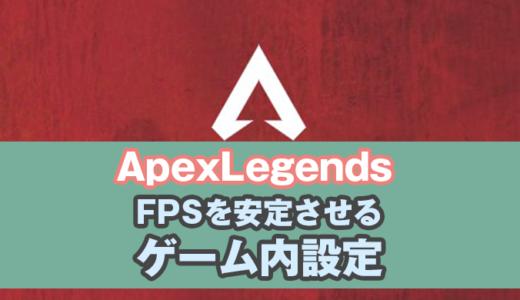 【ApexLegends】FPSの向上と安定させる方法!ゲーム内設定編【エーペックスレジェンズ】
