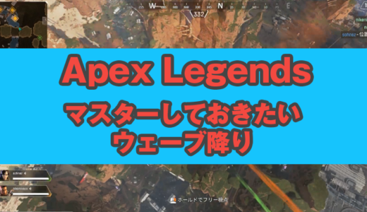 【Apex Legends】マスターしておきたいウェーブ降りの方法【エーペックスレジェンズ】