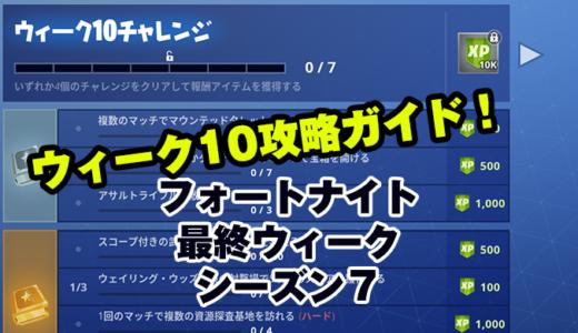 【フォートナイト】シーズン7最終ウィーク10攻略ガイドマップ