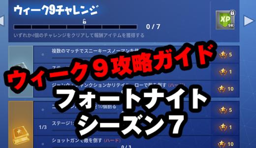 【フォートナイト】シーズン7ウィーク9攻略ガイドマップ