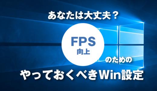 【全ゲーム共通】あなたは大丈夫?FPS向上のため必ずやっておきたいWindows設定