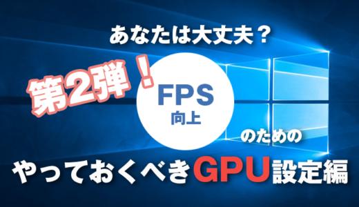【全ゲーム共通】FPS向上のため必ずやっておきたい設定第2弾!GPU(グラボ)設定【NVIDIA】