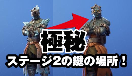 【フォートナイト】プリズナースキンスタイル2解除攻略!ロック解除の鍵の場所!【Fortnite】