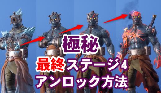 【フォートナイト】プリズナー最終形態スキンスタイル4解除攻略!ロック解除場所!