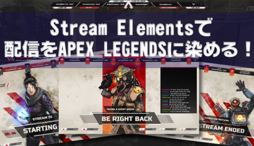 StreamElements(ストリームエレメンツ)で配信をAPEX LEGENDSの無料オーバーレイとアラーム通知で染める!