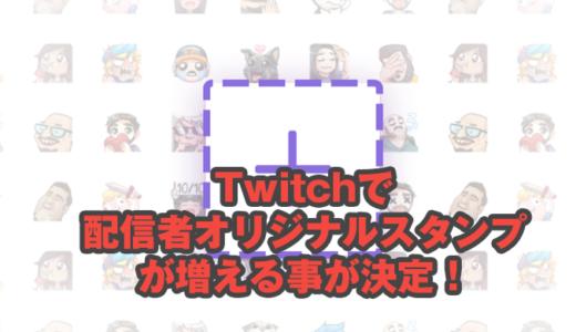 【Twitch】サブスクライブ(登録)で使える配信者オリジナルスタンプが増加!【ツイッチ】