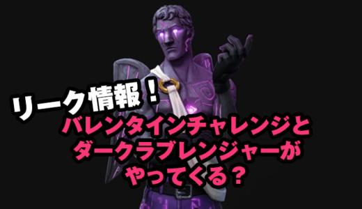 【フォートナイト】リーク情報!近日バレンタインチャレンジ&(仮)ダークラブレンジャーがやってくる?