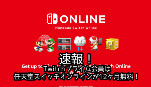 速報!Twitchプライムで「Nintendo Switch Online」が無料に!!驚異のサプライズ