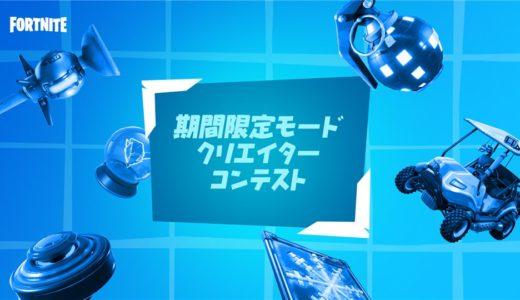 【フォートナイト】期間限定モードクリエイターコンテスト開催【Fortnite】
