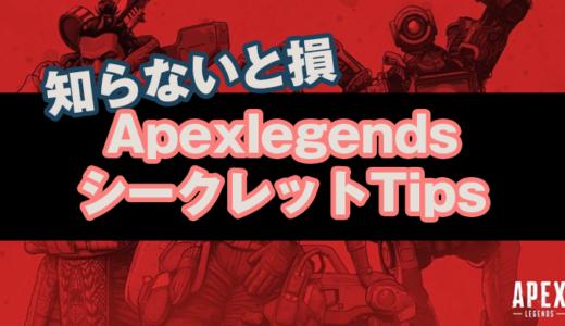 【ApexLegends】知らないと損するリロード時間短縮方法など重要シークレットTipsその1【エーペックスレジェンズ】
