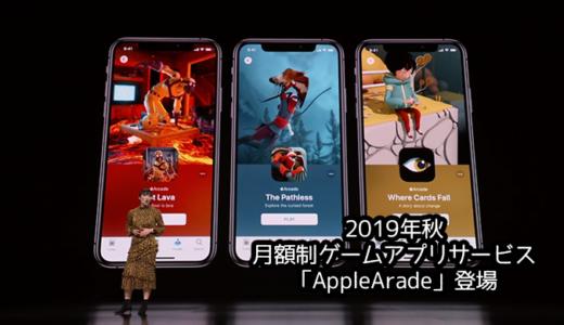 2019年秋Appleのアプリゲーム定額制サービス「Apple Arcade(アップルアーケード)」登場