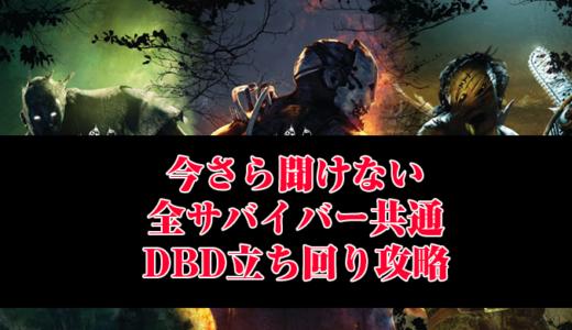 【DBD】今更聞けない!初動で吊られないための全サバイバー共通立ち回り攻略ガイド【デッドバイデイライト】