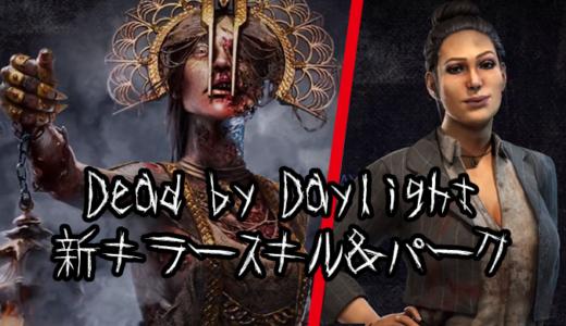 【DBD】新キラー「ザ・プレイグ」と新サバイバー「Jane Romero」のパークと特徴【デッドバイデイライト】