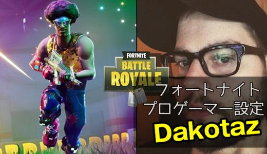 【フォートナイト】PC高感度プレイヤー必見!eスポーツプロ選手Dakotazの機材と感度設定【Fortnite】