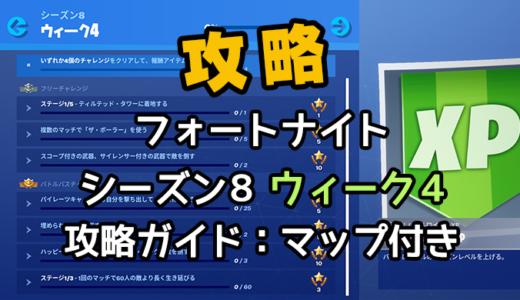 【フォートナイト】シーズン8ウィーク4攻略ガイドマップ付き【Fortnite】