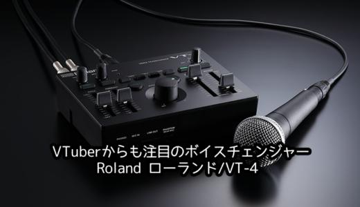 VTuberも注目のボイスチェンジャーRoland ローランド/VT-4 が優秀すぎる!【Mac/Win対応】