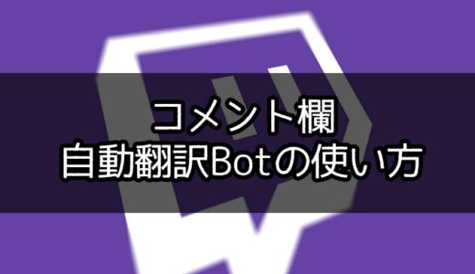 【Twitch】コメント欄を自動で翻訳してくれるBot(ボット)の使い方【無料】