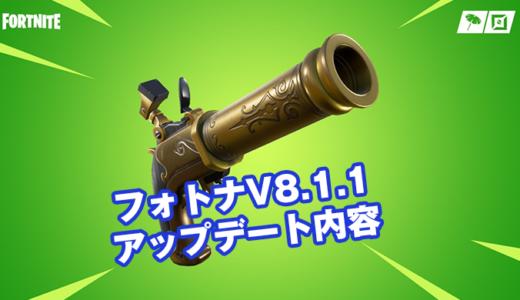 【フォートナイト】パッチノートv8.11アップデート内容!