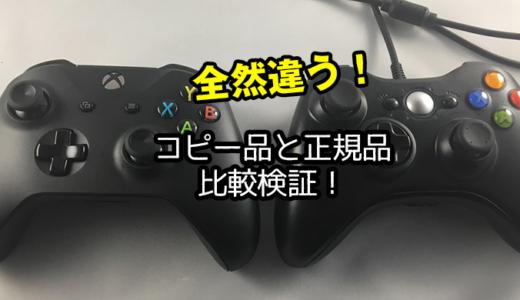 コピー品に注意!PCで利用可能Xboxコントローラーは正規マイクロソフト提供を買おう