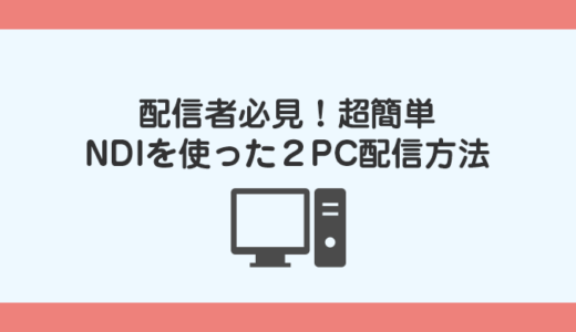 【2PC配信方法】キャプチャカード不要!OBSで高画質2PC配信「NDI配信」の設定方法
