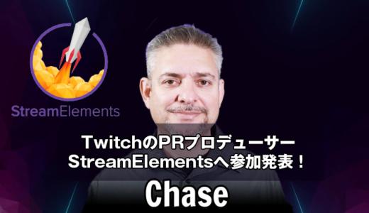 【eスポーツ】TwitchのPRプロデューサーがStreamElements(ストリームエレメンツ)に参加発表!