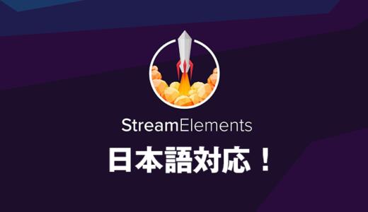 【StreamElements】配信ツールのストリームエレメンツが日本語対応へ!設定方法を紹介