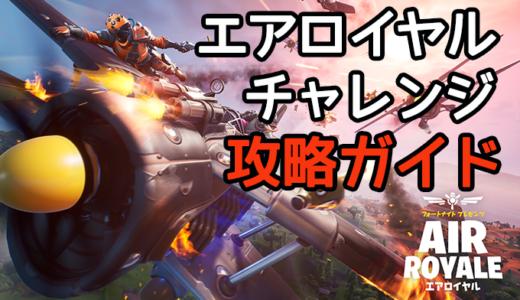 【フォートナイト】期間限定エアロイヤルチャレンジ攻略ガイド【Fortnite】