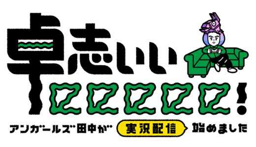 【フォートナイト】家系ゲーム番組「有吉ぃぃeeeee!」が本日4月17日Twitchでライブ配信!