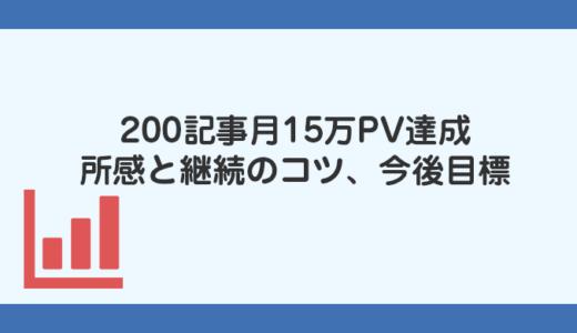 【ブログ運営】200記事月15万PV(ページビュー)達成!所感と継続のコツと目標