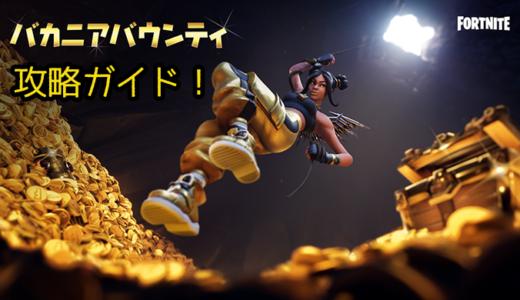 【フォートナイト】期間限定バカニアバウンティチャレンジ攻略ガイド【Fortnite】