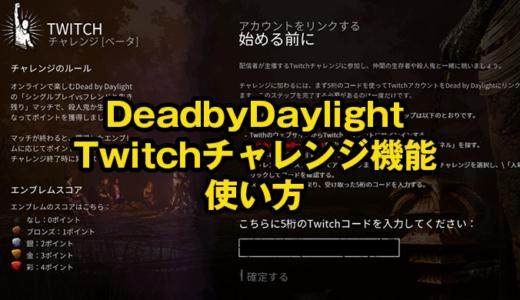 【DBD】DEAD BY DAYLIGHT「Twitchチャレンジ」開始!使い方