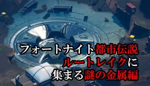 【フォートナイト都市伝説第3弾】金属物質がルートレイクに集合している意味とは【Fortnite】