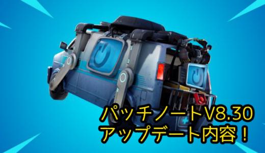 【フォートナイト】パッチノートV8.30コンテンツアップデート内容【Fortnite】