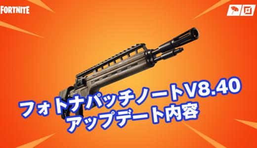 【フォートナイト】パッチノートV8.40コンテンツアップデート内容【Fortnite】