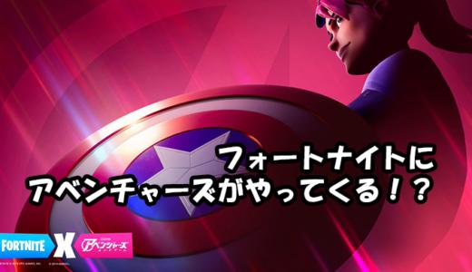 【フォートナイト】4月25日アベンチャーズコラボがやってくる!?【Fortnite】