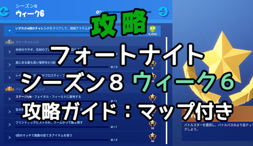 【フォートナイト】シーズン8ウィーク6攻略ガイドマップ付き【Fortnite】