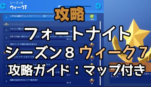 【フォートナイト】シーズン8ウィーク7攻略ガイドマップ付き【Fortnite】