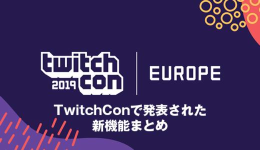 【Twitch】2019年4月13~14日EUで開かれたTwitchConで発表された新情報を総まとめ