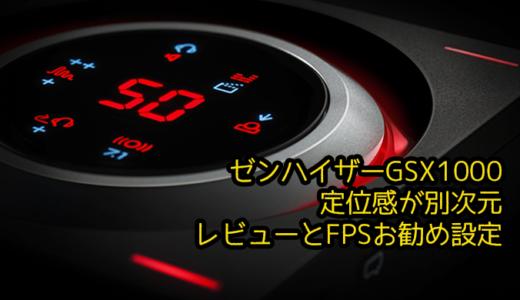 【ゼンハイザーGSX1000アンプ】定位感が別次元!G633の7.1ch比較レビューとフォートナイトお勧め設定