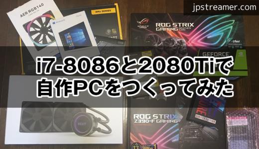 【自作PC】限定CPUのi7-8086kとGeForceRTX2080Tiで自作ゲーミングPCつくってみた。