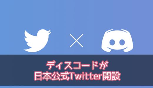 ゲーマー向けボイス&テキストチャットアプリ「Discord(ディスコード)」が公式Twitterを開設