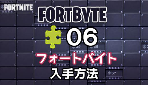 【フォートナイト】フォートバイト06入手方法【Frotnite】