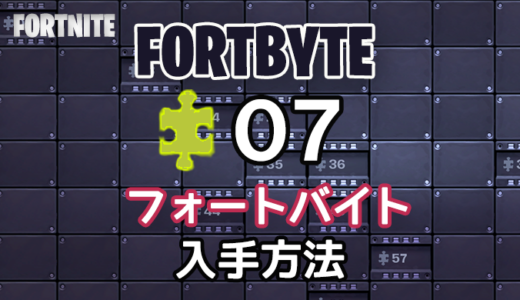 【フォートナイト】フォートバイト07入手方法【Frotnite】