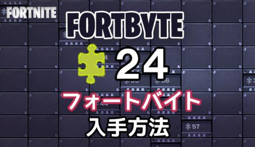 【フォートナイト】フォートバイト24入手方法【Frotnite】