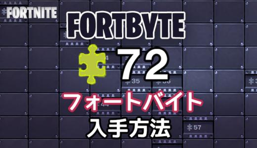 【フォートナイト】フォートバイト72入手方法【Frotnite】
