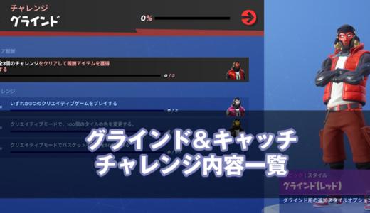 【フォートナイト】グラインド&クラッチチャレンジ内容【Frotnite】