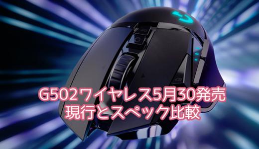 【ゲーミングマウス】ロジクールG502にワイヤレスが2019年5月30日発売決定!現行とのスペック比較【Logicool】