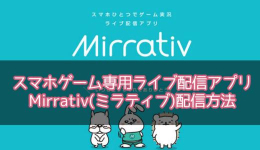 スマホゲームをライブ配信できるアプリ「Mirrativ(ミラティブ)」で配信する方法