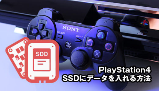 【PlayStation4】プレステ4の外付けSSDにデータを移行して高速化!拡張ストレージ使用方法