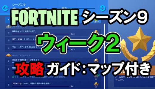 【フォートナイト】シーズン9ウィーク2攻略ガイドマップ付き【Fortnite】